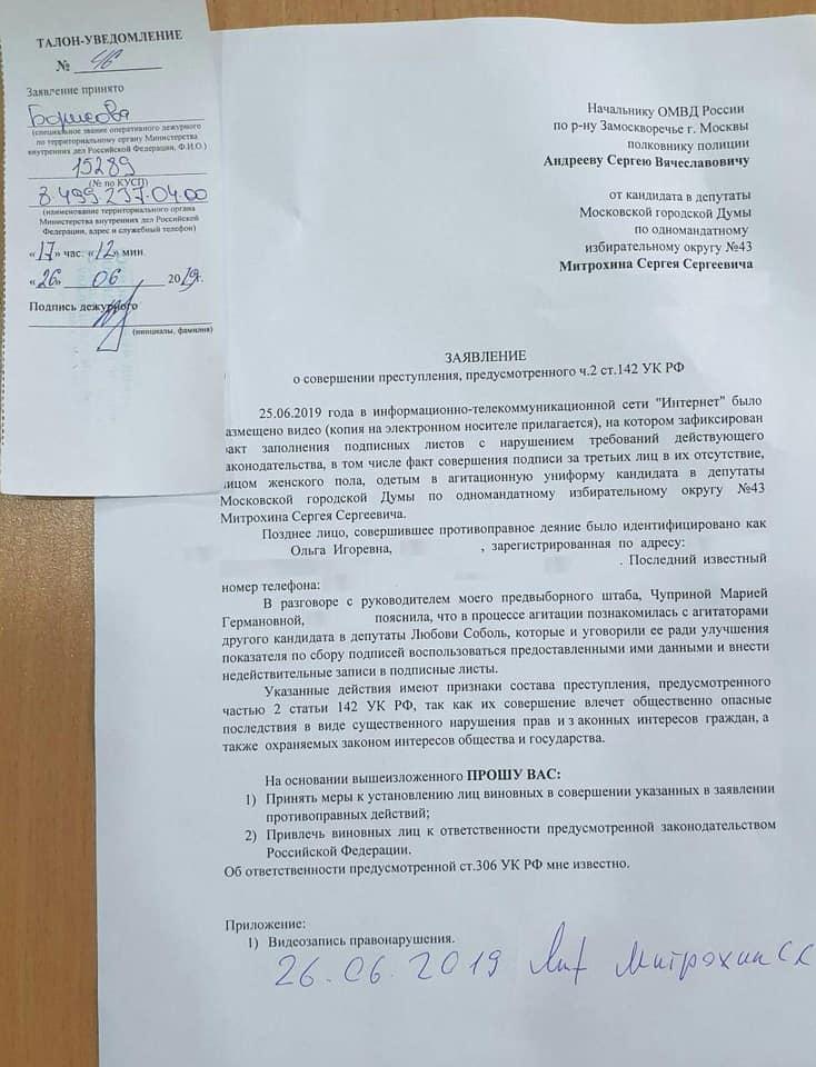 Москва: Команда Соболь спровоцировала волонтеров Митрохина фальсифицировать подписи